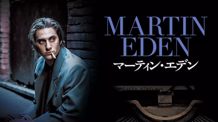 『マーティン・エデン』