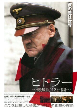 『ヒトラー〜最期の12日間〜』