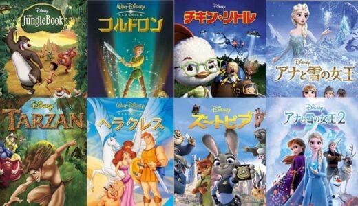 ディズニー歴代の珍作映画から学ぶ、名作を作るための条件とは?類似作と比較解説