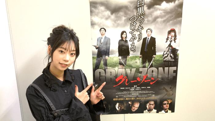 予測不能なサスペンス・アクション映画『グレーゾーン』グラビアアイドル・あおやまひかるオフィシャルインタビュー解禁!