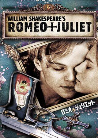 『ロミオ+ジュリエット』