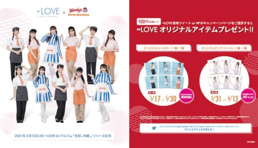 指原莉乃プロデュースアイドル「=LOVE」メンバーがめちゃカワ店員に!ウェンディーズ・ファーストキッチンと初コラボ!