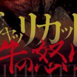 映画『ジャッリカットゥ 牛の怒り』2021年7月、日本公開決定!丑年に贈る、テンションマックスの牛追い ワイルドスピード映画、ここに降臨!