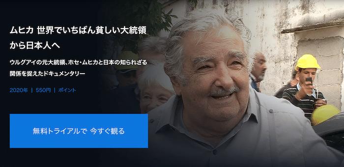 『ムヒカ 世界でいちばん貧しい大統領から日本人へ』