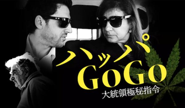 映画『ムヒカ 世界でいちばん貧しい大統領から日本人へ』を見たい人におすすめの関連作品
