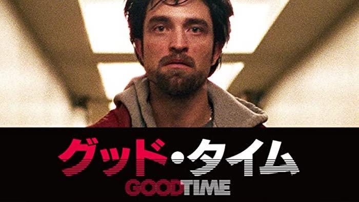 『グッド・タイム』