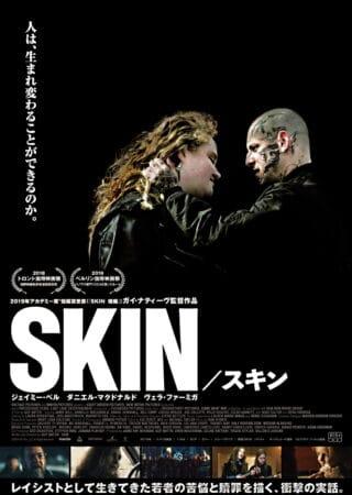 『SKIN/スキン』