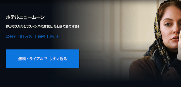 『ホテルニュームーン』