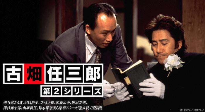 『古畑任三郎 第2シリーズ』