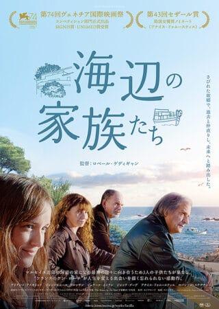 『海辺の家族たち』
