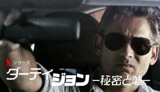 海外ドラマ『ダーティ・ジョン -秘密と嘘-』あらすじ・ネタバレ感想!実話が元!極悪ストーカー犯罪のドラマ化