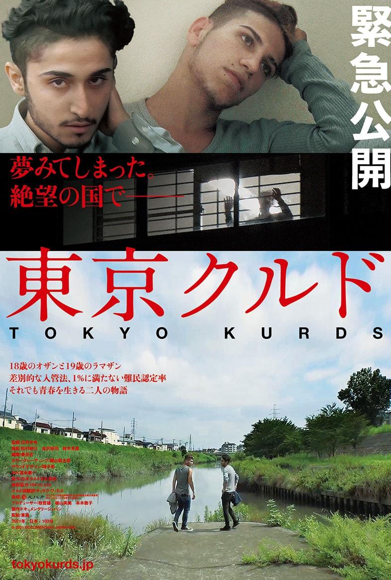 『東京クルド』