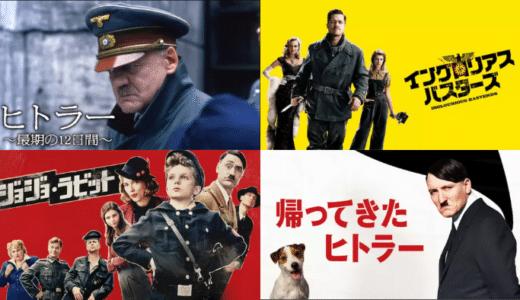 ナチスが登場するおすすめ映画32選!ヒトラーやホロコーストを描く実話ベースの戦争ドラマや感動作、コメディまで厳選作品を紹介!
