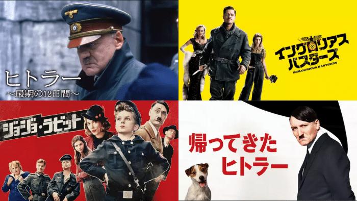 ナチス映画25選