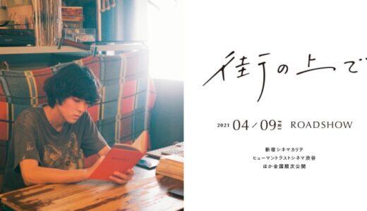映画『街の上で』あらすじ・ネタバレ感想!今泉力哉が描く下北沢の穏やかな日常をテーマとした物語