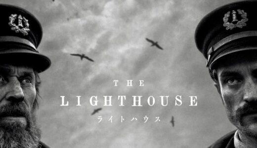 映画『ライトハウス』本予告映像解禁!R・パティンソン 対 W・デフォー「狂っているのは一体どっちだ?」