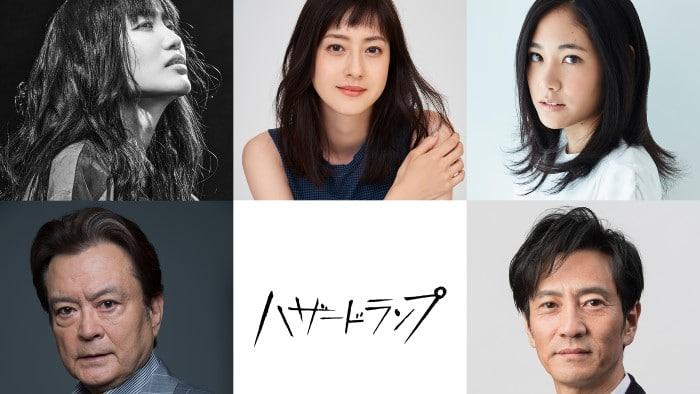 映画『ハザードランプ』第二弾キャスト一斉解禁!追加キャストに松本若菜、中村中、阿部純子、さらに実力派俳優たちの豪華共演!