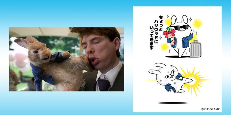映画『ピーターラビット2』過激シーンにドン引きするピーター先輩<うさぎさん>を捉えたコラボ映像&描き下ろしコラボアート解禁!