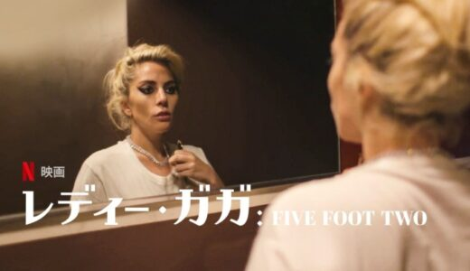 映画『レディー・ガガ:Five Foot Two』あらすじ・ネタバレ感想!トップを走り続ける人間ガガを追ったドキュメンタリー