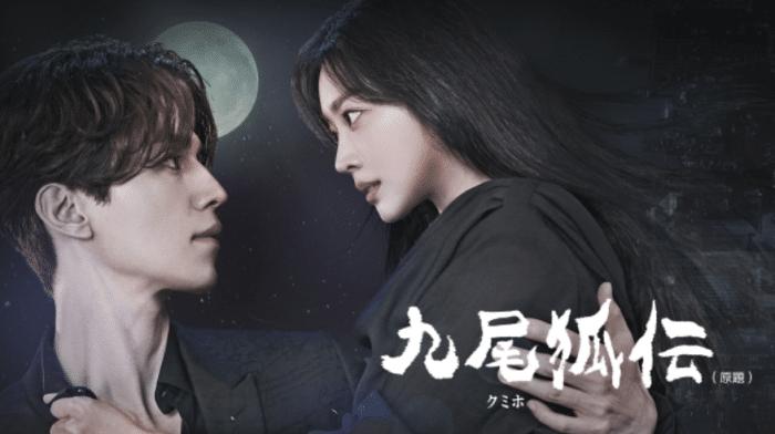 韓国ドラマ『九尾狐伝』キャスト・あらすじ・ネタバレ感想!九尾狐と人間の愛を描いた話題作!