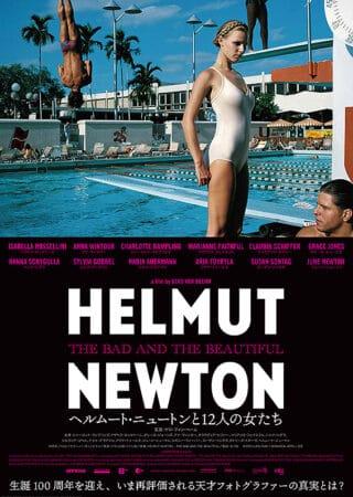 『ヘルムート・ニュートンと12人の女たち』