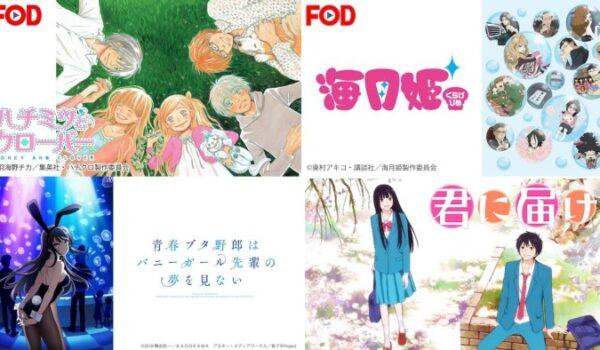 胸キュン恋愛・ラブコメアニメおすすめ9選!学園モノからファンタジーまで名作を厳選紹介!