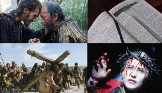 映画に出てくるキリスト教に関する知っておくと便利な知識を解説!起源、聖書、宗派、教皇、歴史を総ざらい!