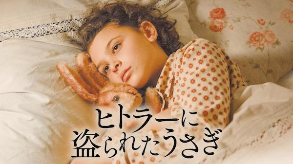 映画『アーニャは、きっと来る』を見たい人におすすめの関連作品