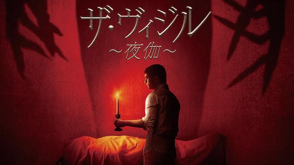 映画『恐怖ノ黒電波』を見たい人におすすめの関連作品
