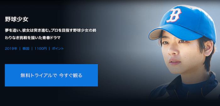 『野球少女』