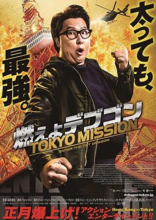 『燃えよデブゴン/TOKYO MISSION』