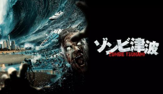 映画『ゾンビ津波』動画フル無料視聴!人気配信サービスを比較しオススメを紹介