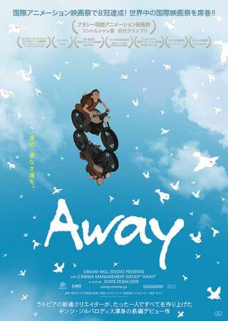 『AWAY』
