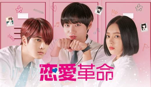 韓国ドラマ『恋愛革命』動画フル無料視聴!1話から最終回まで見れる配信サービスをご紹介