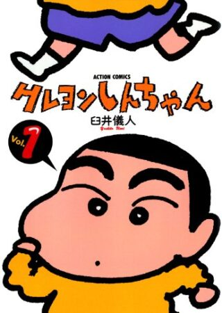 『クレヨンしんちゃん』