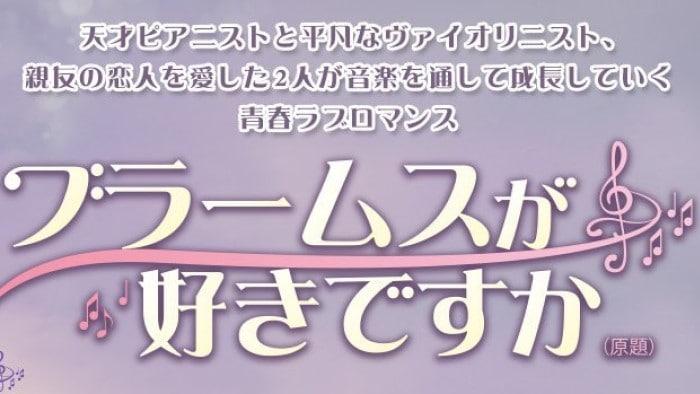 韓国ドラマ『ブラームスが好きですか』キャスト・あらすじ・ネタバレ感想!若き音楽家たちの苦悩を描いたヒーリングラブロマンス