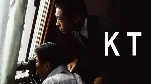 映画『KT』あらすじ・ネタバレ感想!豪華キャストで「金大中拉致事件」を描いた初の日韓合同作!