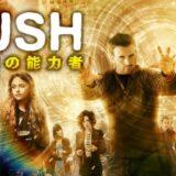 映画『PUSH 光と闇の能力者』あらすじ・感想!豪華キャストで描く超能力者と謎の組織「ディビジョン」との闘い!