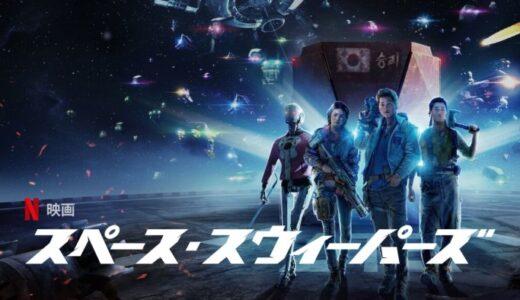 映画『スペース・スウィーパーズ』あらすじ・ネタバレ感想!豪華キャストと迫力のCGで描く韓国初の本格宇宙SF!