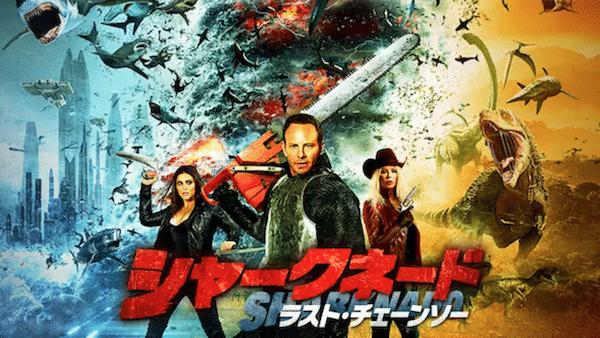 映画『ゾンビ津波』を見たい人におすすめの関連作品