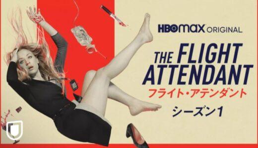 海外ドラマ『フライト・アテンダント シーズン1』動画フル無料視聴!1話から最終回まで見れる配信サービスをご紹介
