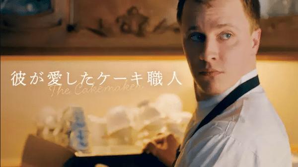 映画『ノッティングヒルの洋菓子店』を見たい人におすすめの関連作品