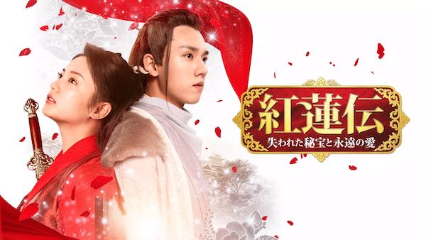 中国ドラマ『原始的な彼女』を見たい人におすすめの関連作品