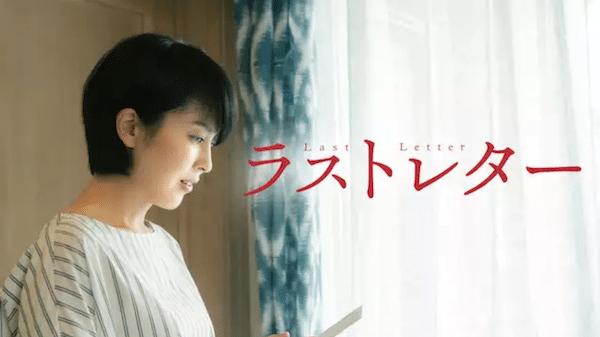 映画『チィファの手紙』を見たい人におすすめの関連作品