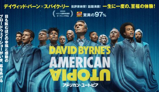 映画『アメリカン・ユートピア』あらすじ・感想!デイヴィッド・バーン×スパイク・リーが贈る圧巻のライブショー