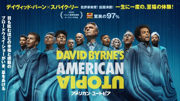 映画『アメリカン・ユートピア』あらすじ・感想!デヴィッド・バーン×スパイク・リーが贈る圧巻のライブショー