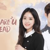 韓国ドラマ『HOW ARE u BREAD』キャスト・あらすじ・ネタバレ感想!スホ主演!「願かけパン」を巡る切ないラブロマンス