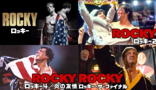 映画『ロッキー』シリーズあらすじ・ネタバレ感想!シルヴェスター・スタローン主演のボクシング映画!全6作品を名試合とともに振り返り