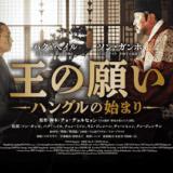 映画『王の願い ハングルの始まり』あらすじ・感想!ソン・ガンホが演じる力強くも切ない世宗王の姿に注目!