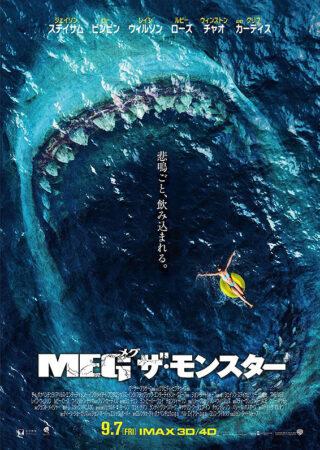 『MEG ザ・モンスター』